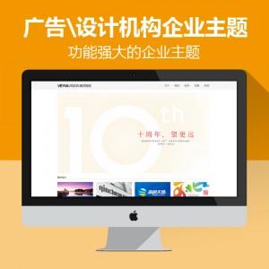 广告公司/设计机构/设计公司网站wordpress企业主题