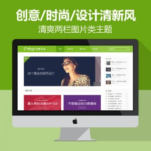 Cyhd—绿色双栏WordPress图片博客主题