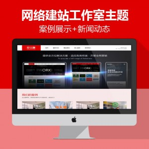 Pailang—网络公司建站工作室wordpress企业主题