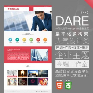 Dare—广告公司网络建站类wordpress企业主题