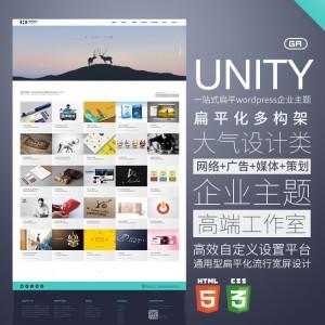 Unity-广告公司设计工作室wordpress主题