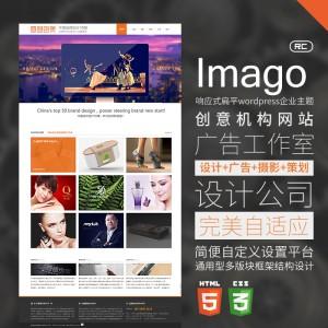 wordpress主题/广告/设计公司工作室/模板数码摄影企业源码