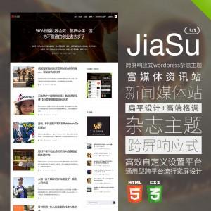 wordpress自媒体主题jiasu仿加速会网站模板