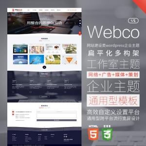 wordpress网络建站工作室企业主题webco