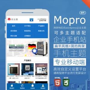 mopro移动端wordpress企业手机网站主题wap源码公司模板