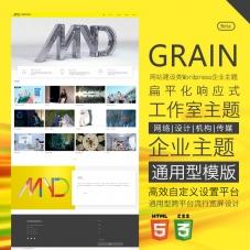 WordPress企业主题扁平化网建类响应式主题Grain