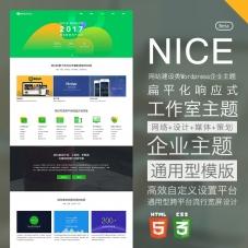 wordpress企业主题nice网络建站工作室必备主题模板