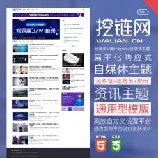 wordpress区块链网站比特币新闻炒币wp主题资讯模版