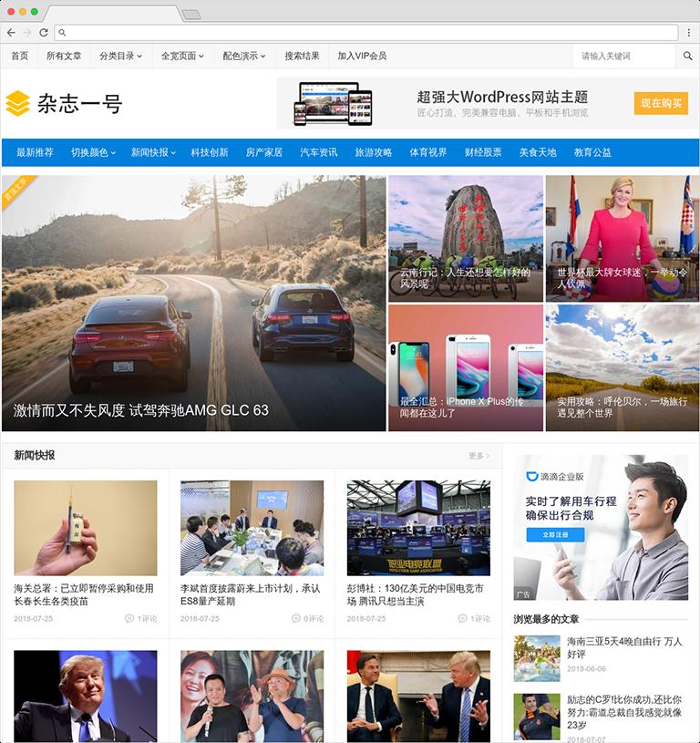 WordPress新闻cms门户主题: 杂志一号