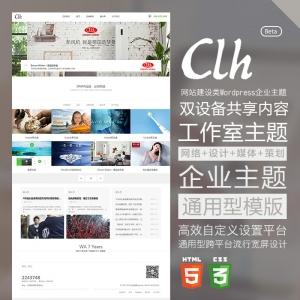 clh主题wordpress企业网站付费模版建站公司工作室