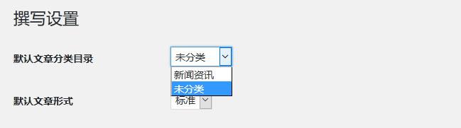 怎样删除wordpress程序默认自带的未分类目录