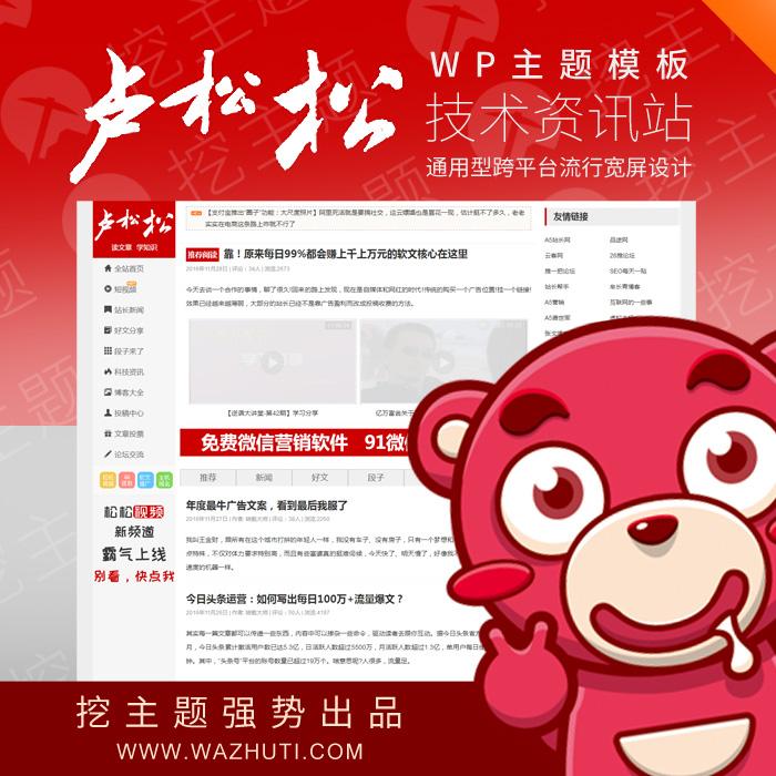 2019最新仿卢松松网站模版wordpress程序主题免费下载