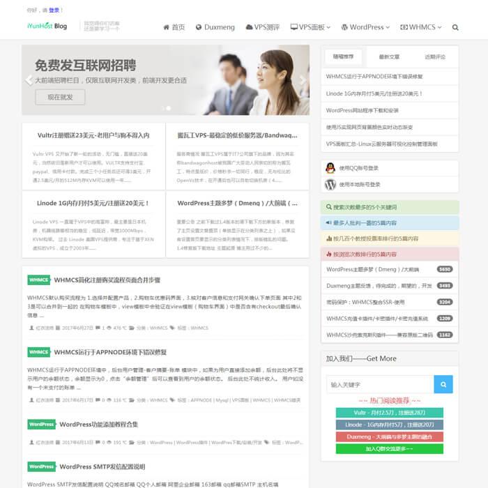 带完善用户中心的免费wordpress自媒体博客主题wp模板