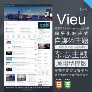 轻量级个人中心企业杂志模版风格博客wordpress主题响应式网站Vieu