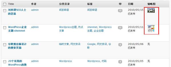 纯代码为WordPress后台文章列表添加缩略图功能