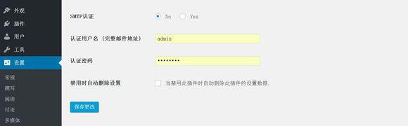 wordpress smpt插件认证用户名无法修改问题