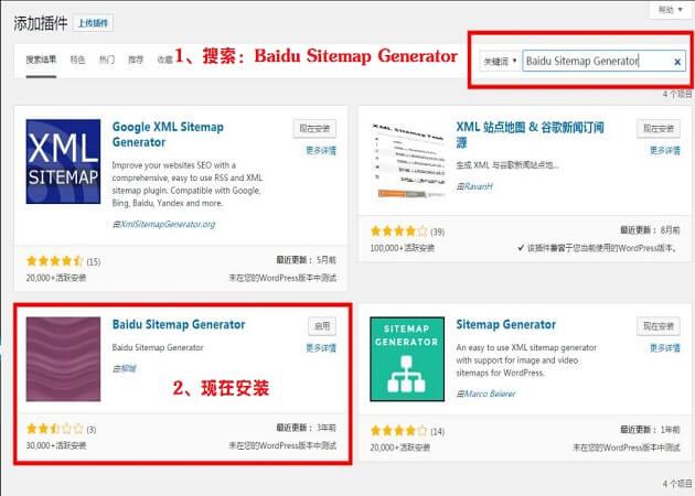 WordPress百度站点地图生成插件:Baidu Sitemap Generator 安装使用教程