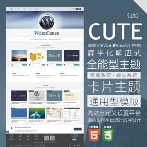 WordPress卡片主题Cute 集成商城支付免签众多实用功能