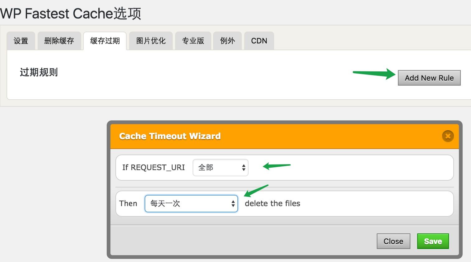 WordPress高效缓存加速插件:WP Fastest Cache