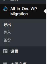 WordPress网站数据一键导出入备份插件 -All in One WP Migration使用教程