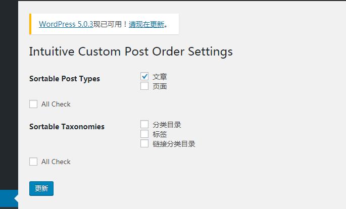 wordpress自定义文章排序功能