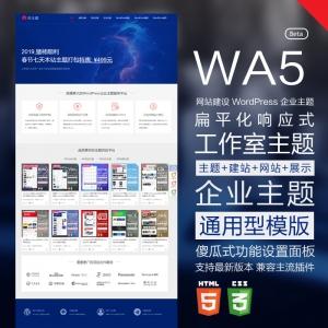 wordpress企业主题挖主题官方版本WA5出售