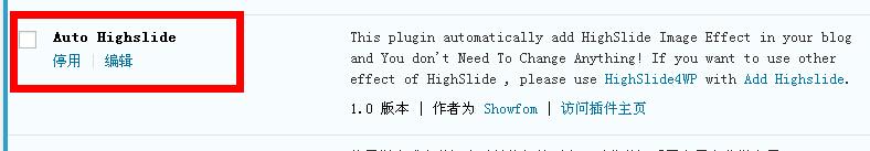 推荐一款wordpress点击文章图片放大效果的插件