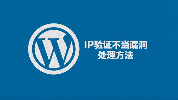 解决阿里云盾控制台wordpress IP验证不当漏洞提示的方法