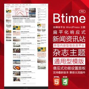 wordpress新闻主题资讯模板简约wp自媒体三栏博客btimepro