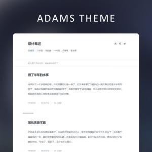 Adams-极简、轻量化的wordpress免费主题