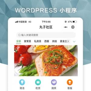 wordpress版微信小程序丸子社区