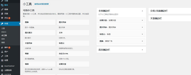 wordpress ming主题使用设置教程