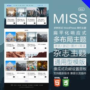 多种布局样式单栏响应式设计WordPress主题miss