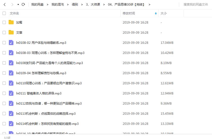 得到精品课《梁宁产品思维30讲》音频加PDF百度网盘全集下载