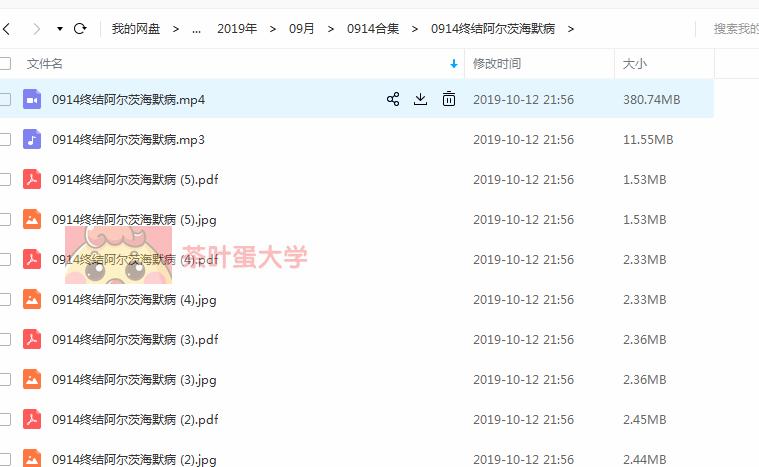 樊登读书会课程下载2019年百度云资源[更新]