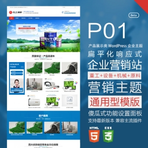 wordpress企业主题蓝色科技产品营销网站P01