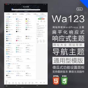 挖主题新版wordpress导航主题wa123网址大全模板