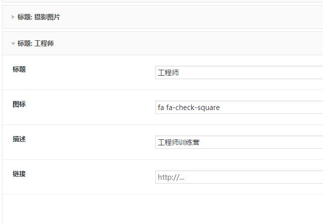 wordpress分类导航主题_wa123使用教程