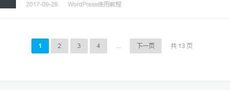 分享wp开发中常用的wordpress列表翻页功能代码函数