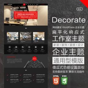 响应式建筑装修装饰公司WordPress主题模板设计类工作室网站整站