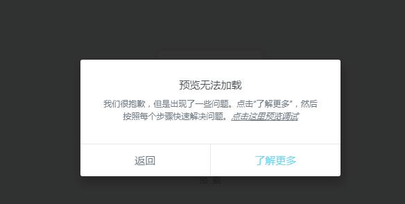 使用Elementor插件提示预览无法加载原因以及解决方法