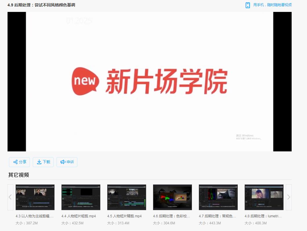 【2020年】新片场学院全部课程视频资源打包百度网盘分享