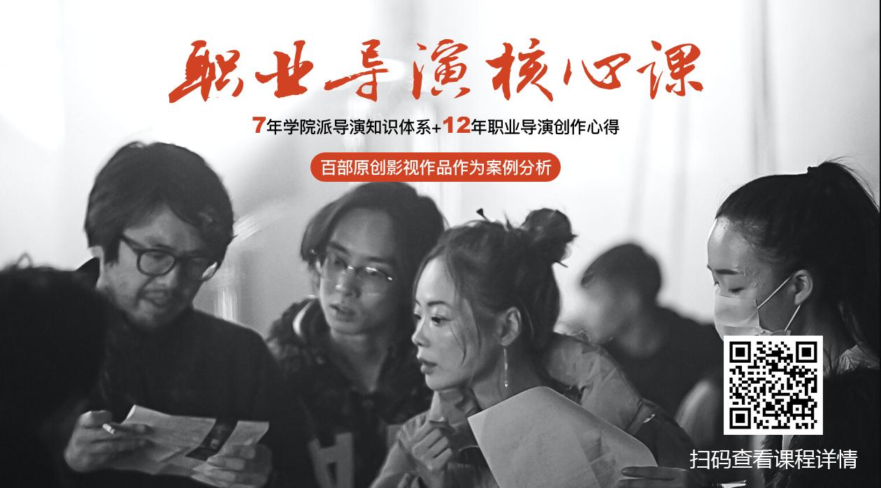 影视工业网孙晓迪《职业导演核心课》课程百度网盘分享